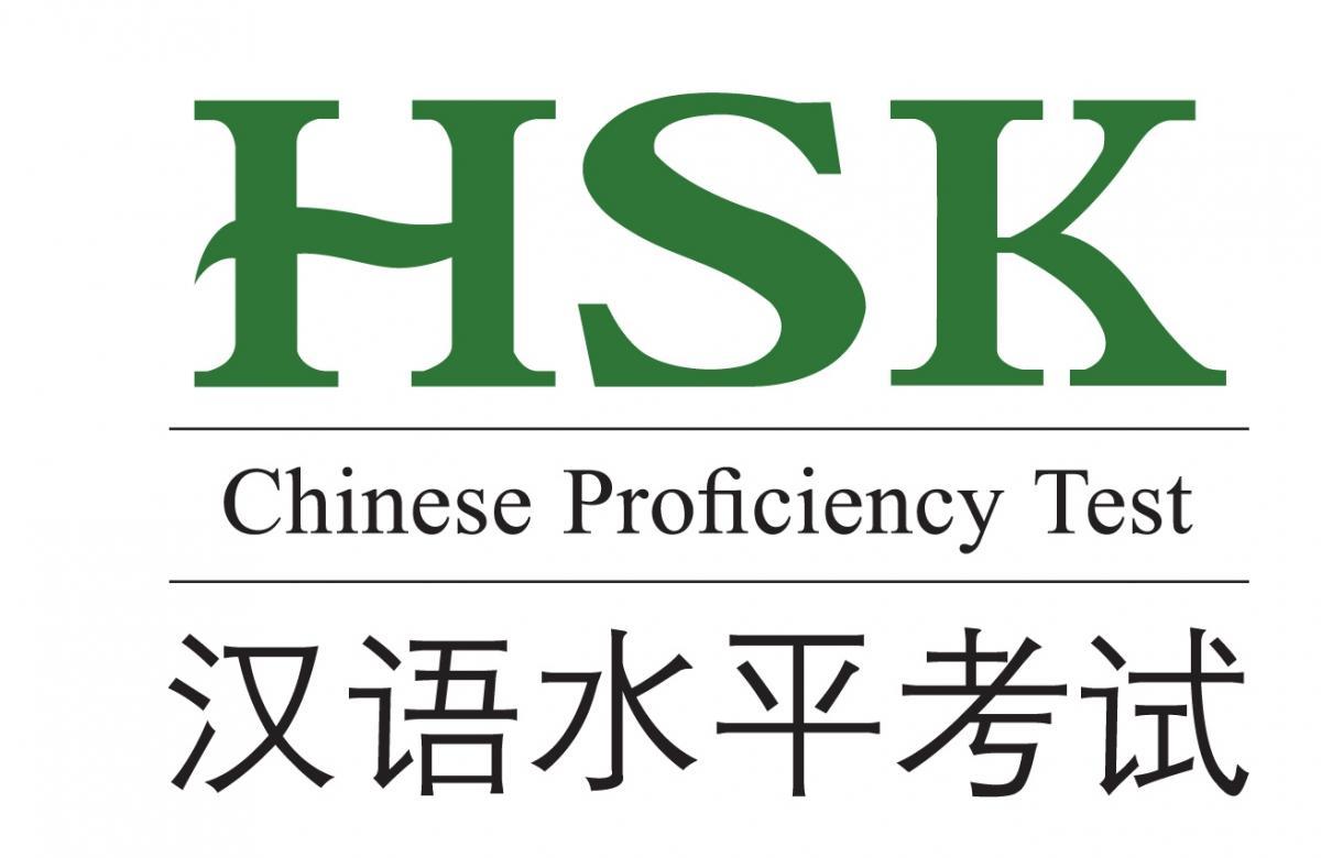 راهنمای شرکت در آزمون زبان چینی HSK